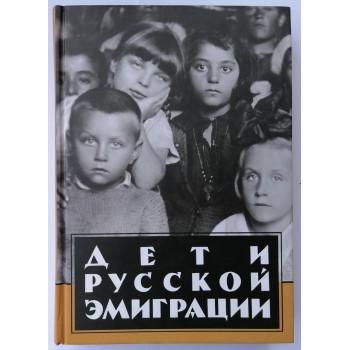 Deti russkoy emigratsii